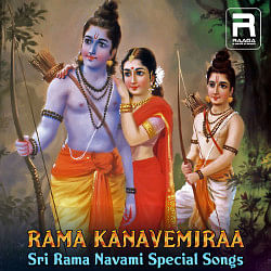 Rama Kanavemiraa - Sri Rama Navami Special Songs Download, Rama Kanavemiraa  - Sri Rama Navami Special Songs Telugu MP3 Songs, Raaga.com Telugu Songs