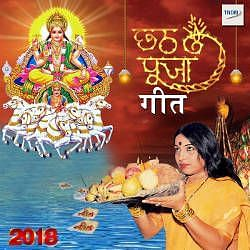 Mp3 download chhath song Best Collection
