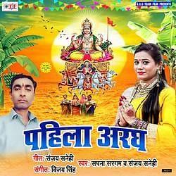 Bhojpuri Devotional Songs Hinduism Songs Raaga Com A World Of Music