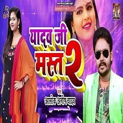 Yadav Ji Mast 2 Songs Download Yadav Ji Mast 2 Bhojpuri Mp3 Songs Raaga Com Bhojpuri Songs