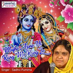 Mujhe Apne Hi Rang Me Rang Le Songs Download, Mujhe Apne Hi Rang Me Rang Le  Hindi MP3 Songs, Raaga.com Hindi Songs