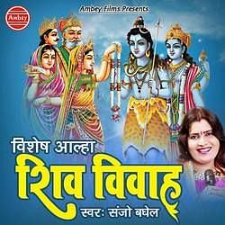 Vishesh Aalha Shiv Vivah Songs Download, Vishesh Aalha Shiv Vivah Hindi MP3  Songs, Raaga.com Hindi Songs