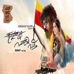 Kannadakkaagi Ondannu Otti Songs Download Kannadakkaagi Ondannu Otti Kannada Mp3 Songs Raaga Com Kannada Songs