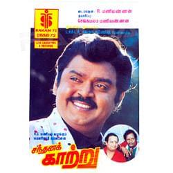 Tamil sad 80 song Evergreen Hits