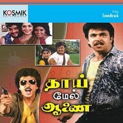 Tamil sad 80 song Tamil 80s