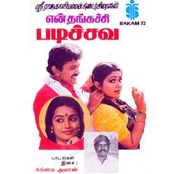 80 sad song tamil Tamil 80s