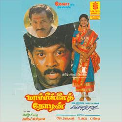 Mappilai Thozhan Songs Download Mappilai Thozhan Tamil Mp3 Songs Raaga Com Tamil Songs