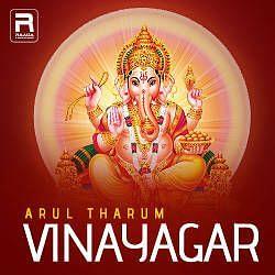Arul Tharum Vinayagar Songs Download Arul Tharum Vinayagar Tamil Mp3 Songs Raaga Com Tamil Songs