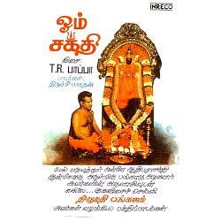 Om Sakthi Songs Download Om Sakthi Tamil Mp3 Songs Raaga Com Tamil Songs