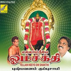 Ellam Neeye Om Sakthi Songs Download Ellam Neeye Om Sakthi Tamil Mp3 Songs Raaga Com Tamil Songs