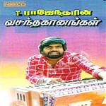 Hits Of T Rajendar Songs Download Hits Of T Rajendar Tamil Mp3 Songs Raaga Com Tamil Songs